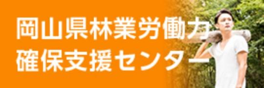 岡山県林業労働力確保支援センター