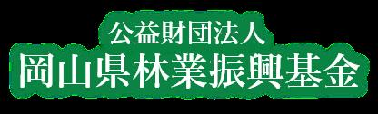 公益財団法人岡山県林業振興基金