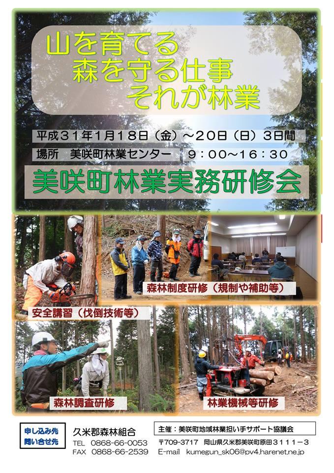 美咲町林業実務研修会