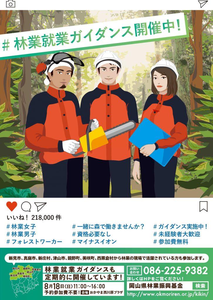 林業ガイダンス