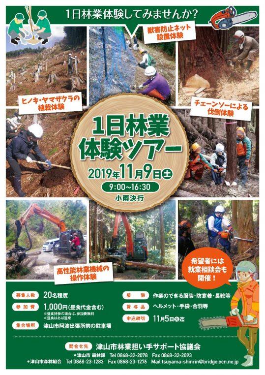 1日林業体験omote