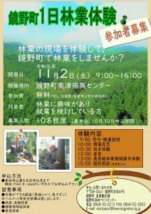 林業体験-212x300