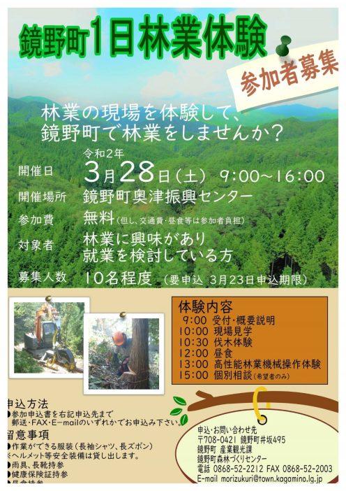 林業体験-3