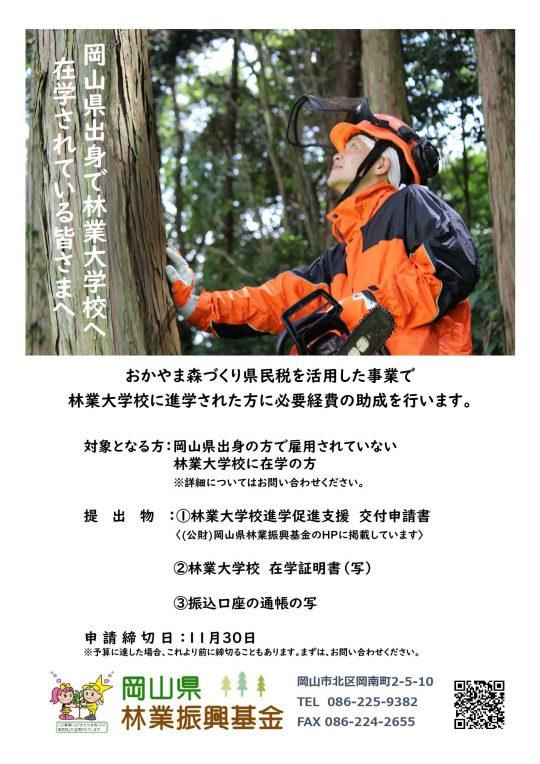 林業大学校-2
