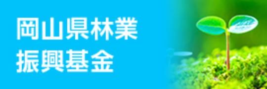 岡山県林業振興基金