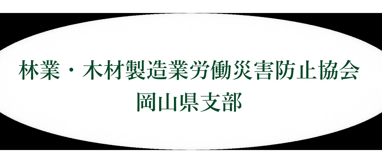 林業・木材製造業労働災害防止協会 岡山県支部