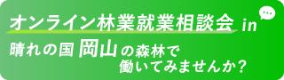オンライン林業就業相談会in晴れの国岡山の森林で働いてみませんか?
