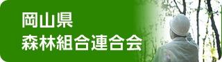 岡山県森林組合連合会
