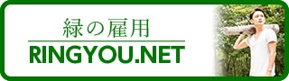 緑の雇用RINGYOU.NET